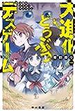 大進化どうぶつデスゲーム (ハヤカワ文庫 JA ク 9-2)