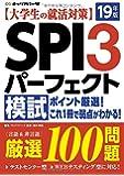 SPI3パーフェクト模試