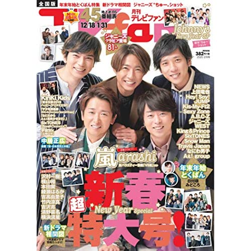 TVfan 2020年2月号 表紙画像