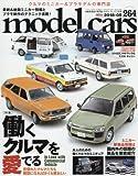 model cars (モデルカーズ) 2018年 5月号 Vol.264