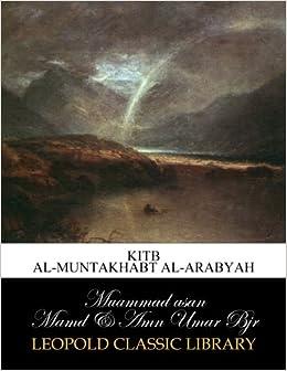 Kitb al-muntakhabt al-Arabyah