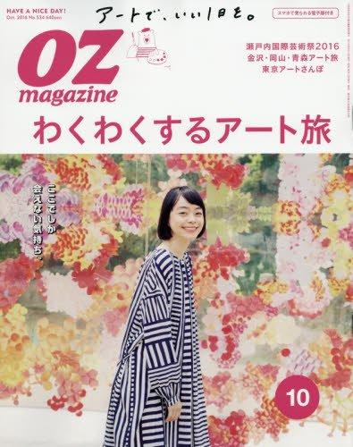 OZ magazine(オズマガジン) 2016年 10 月号 [雑誌]