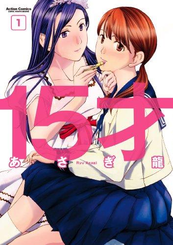15才(1) / あさぎ龍