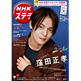 NHK ステラ 2020年 11/27号