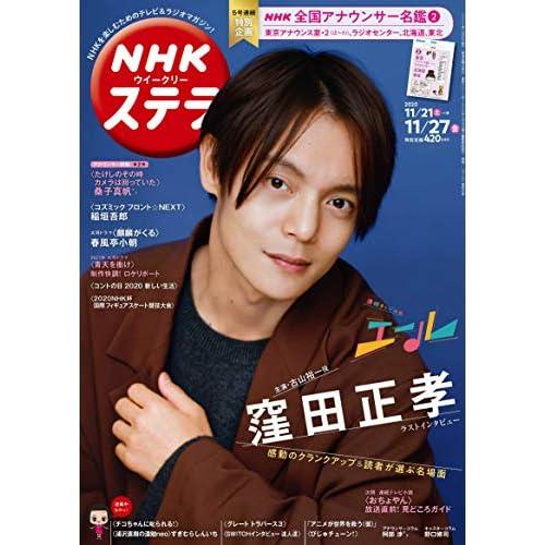 NHK ステラ 2020年 11/27号 表紙画像