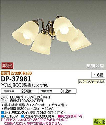 大光電機(DAIKO) LEDシーリングファン用灯具 (ランプ付) LED電球 7.8W(E26)×4灯 電球色 2700K DP-37981 B008KXN2AY