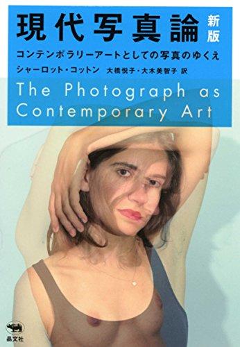 現代写真論 新版 コンテンポラリーアートとしての写真のゆくえ