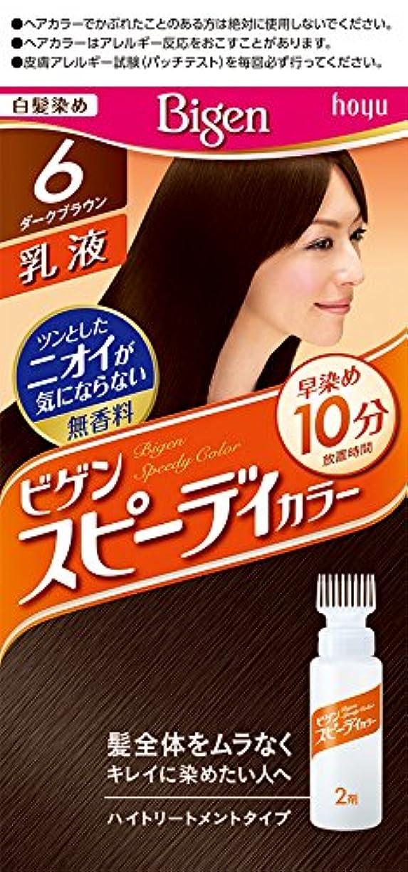 対人領域ぜいたくホーユー ビゲン スピィーディーカラー 乳液 6 (ダークブラウン) 1剤40g+2剤60mL