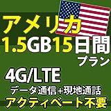 アメリカ SIM カード 4G LTE 高速 定額 データ 通信 USA America 米州 ハワイ アクティベーション不要 (1.5GB/15日(通話付き))