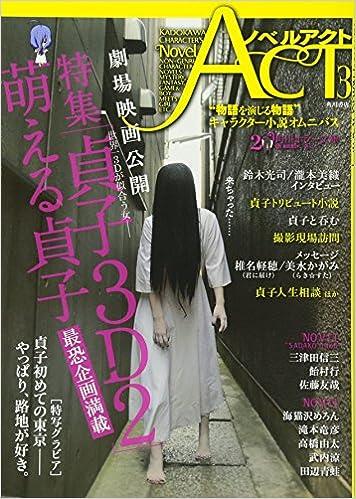 ノベルアクト3 カドカワキャラク...