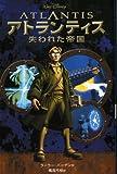 アトランティス―失われた帝国 (ディズニーアニメ小説版 (42))