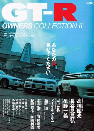 GT-R OWNERS COLLECTION 2 (Japan Import)