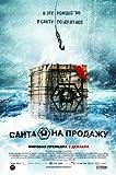 Rare Exports Inc. Movie Poster (27 x 40 Inches - 69cm x 102cm) (2010) Russian -(Onni Tommila)(Jorma Tommila)(Tommi Korpela)(Rauno Juvonen)(Per Christian Ellefsen)