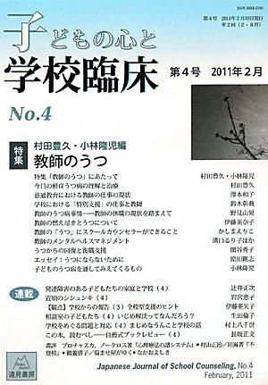 Download Tokushū kyōshi no utsu pdf epub