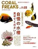 コーラル・フリークス VOL.22 (NEKO MOOK)
