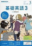NHKラジオ 基礎英語3 2018年3月号 [雑誌] (NHKテキスト)