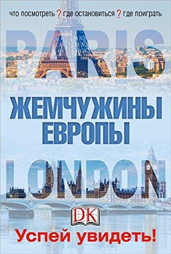 Download London i Parizh. Zhemchuzhiny Evropy. Uspey uvidet! (kolichestvo tomov: 2) pdf