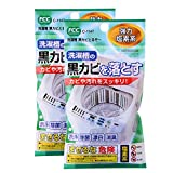 MXY Washing Machine Cleaner Washer Detergent Wash Machine Cleaning Agent Sterilize & Degerming (2 Tablet Package)
