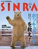 SINRA(シンラ) 2017年 09 月号 [雑誌]