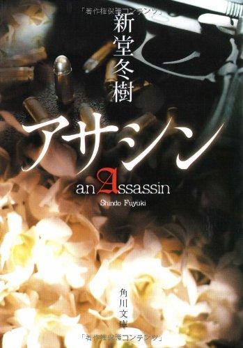 アサシン (角川文庫)