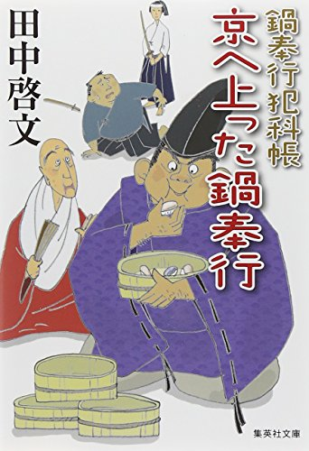 京へ上った鍋奉行 (集英社文庫)
