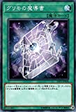 グリモの魔導書 ノーマル 遊戯王 リンクヴレインズパック lvp1-jp038