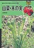 新ヤマケイポケットガイド4 山菜・木の実
