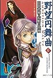 野望円舞曲 6 (徳間デュアル文庫)