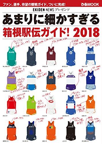 あまりに細かすぎる箱根駅伝ガイド! 2018 (ぴあMOOK)