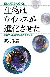 生物はウイルスが進化させた 巨大ウイルスが語る新たな生命像の書影