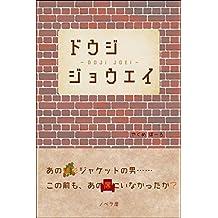 DOJI JOEI (Japanese Edition)