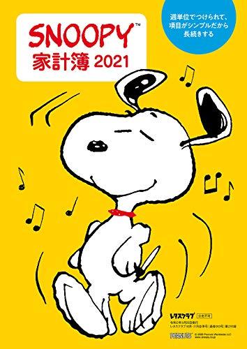 レタスクラブ 2020年11月号 画像 B