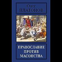 Православие против масонства (Russian Edition)