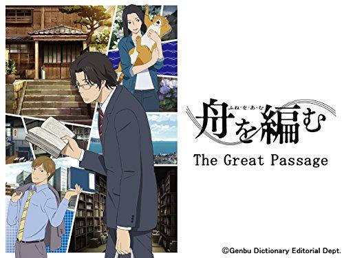 The Great Passage - Season 1