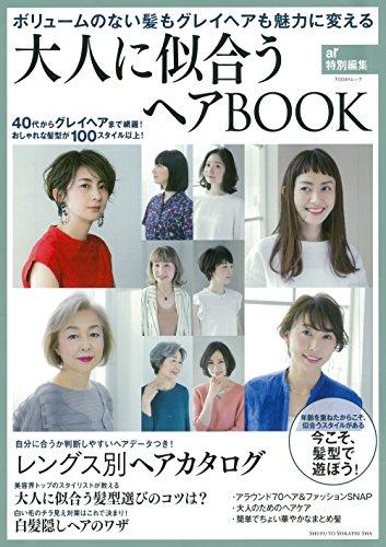 大人に似合うヘアBOOK (TODAYムック)