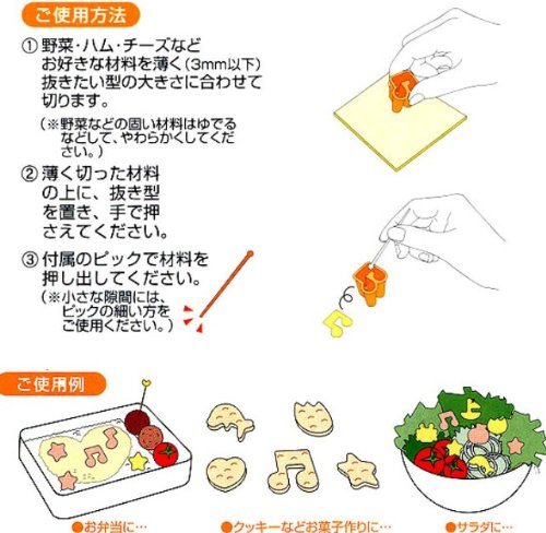 TORUNE Japanese Bento Deco Ham Cheese Cutter Set, 10 Shapes