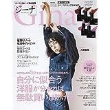 Gina ジーナ 2020年1月号 H&M エイチアンドエム ミニリップ 5本セット