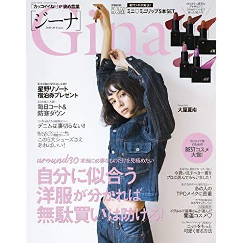 Gina 2020年1月号 画像