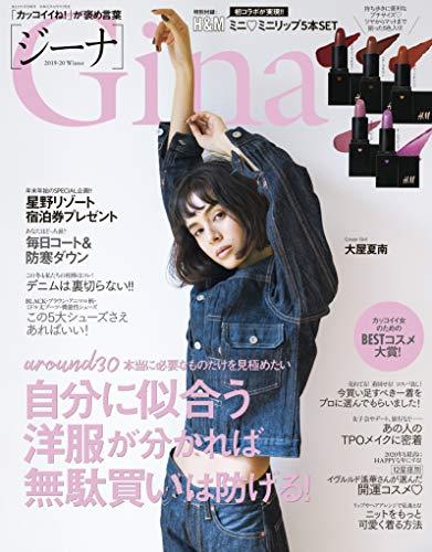 Gina 2020年1月号 画像 A