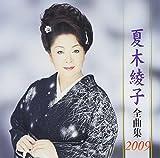 Natsuki Ayako Zenkyoku Shuu by Ayako Natsuki