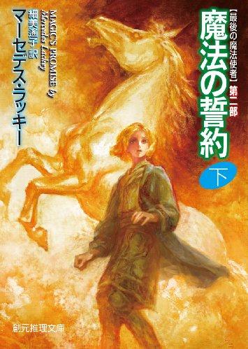 魔法の誓約下 (最後の魔法使者2) (創元推理文庫)
