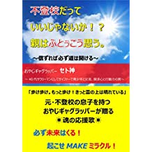 Hutoukoudatteiijanaika oyawahutoukouomou sinzurebaknarazumitiwahirakeru (Japanese Edition)