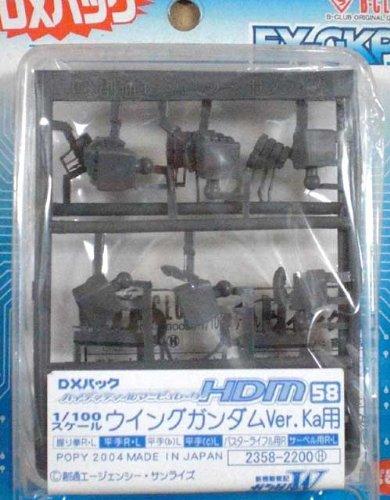 1/100 HDM-58 ウイングガンダム Ver.Ka用 「新機動戦記ガンダムW」 B-CLUB DXパック エクストラガレージキットパーツ