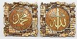 Islamic Muslim Resin Frame – Allah & Mohammed - Home Decorative