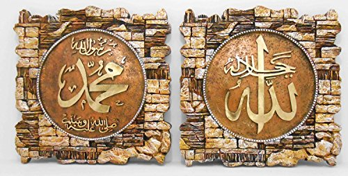 Islamic Muslim Resin Frame – Allah & Mohammed - Home Decorative by Nabil's Gift Shop