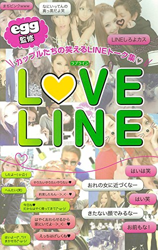 Download L VE LINE : kappurutachi no waraeru rain tōkushū ebook