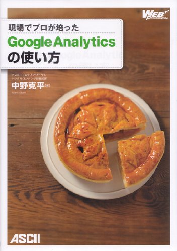 How to use Google Analytics professionally cultivated in the field (WEB PROFESSIONAL) (2010) ISBN: 4048684124 [Japanese Import] pdf epub