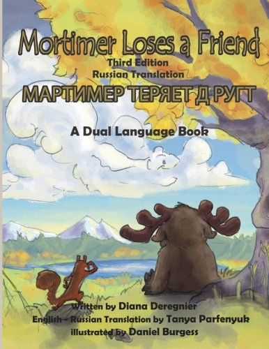 Mortimer Loses a Friend: Third Editon, Russian Translation: A Dual Language Book (Mortimer Adventures) (Volume 1) (Russi
