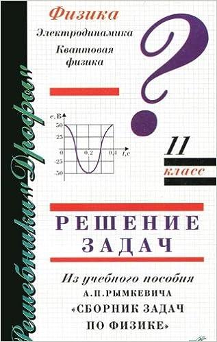 Сборник решения задач по физике скачать бесплатно решение задач на извлечение корня