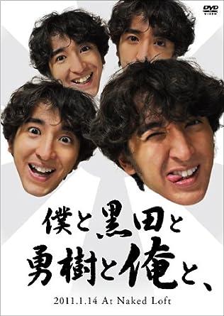 勇樹 黒田